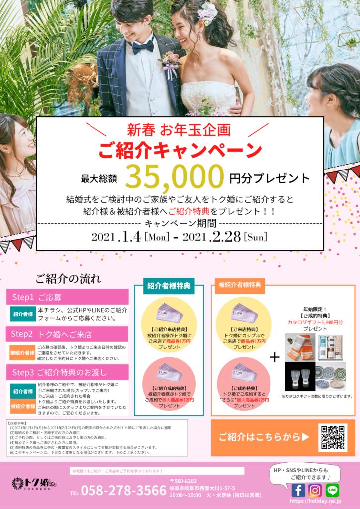 2021新春ご紹介キャンペーン